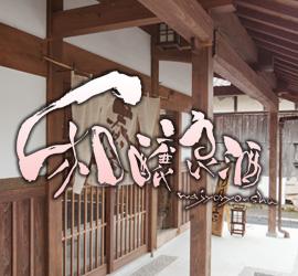 和醸良酒(おいしいお酒でご縁をつなぐ)をモットーに、こだわりの日本酒製造と、日本酒の魅力を伝える酒販店です