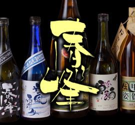 長年愛される滋賀甲賀の地酒「春乃峰」シリーズ。吟醸、純米酒、期間限定のにごり酒など9種類