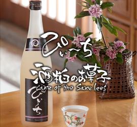 女性向け酒の新商品、白ワインの様な「楓葉」、桃のリキュール「ぴぃち」また好評を得ている酒粕を使ったお菓子のご紹介